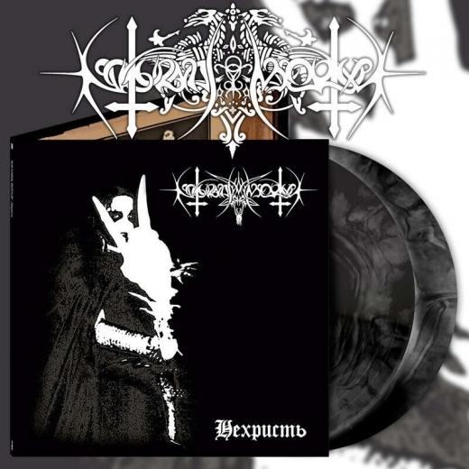 Nokturnal Mortum - Нехристь - Nechrist White Vinyl