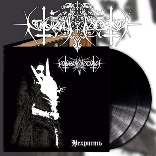 Nokturnal Mortum - Нехристь - Nechrist Doppel Vinyl