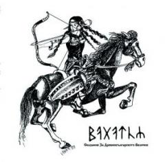 Bagatur - Skazanie Za Drevnobulgarskoto Velichie Vinyl