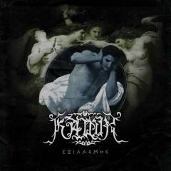 KAWIR - Exilasmos Gatefold Vinyl
